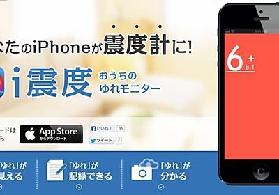 ナイスアイディア! iPhoneで地震の震度が計測できるアプリ「i震度」が登場 : ギズモード・ジャパン