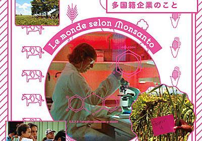 映画『モンサントの不自然な食べもの』公式サイト