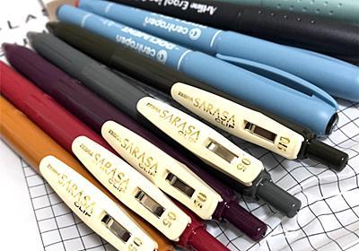 文房具のプロが教える『財布に2万円入ってたら買っておくべき文房具』5選 - 『本と文房具とスグレモノ』