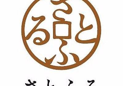 """ふるさと納税サイト さとふる on Twitter: """"【北海道胆振地方中東部地震 緊急支援募金サイトを開設しました】 ふるさと納税制度を活用して、北海道安平町へ寄付を行う事ができます。 皆さまからのご支援お待ち申し上げます。 ▶https://t.co/xNwF1oDB8O… https://t.co/5Oic9xqQtD"""""""