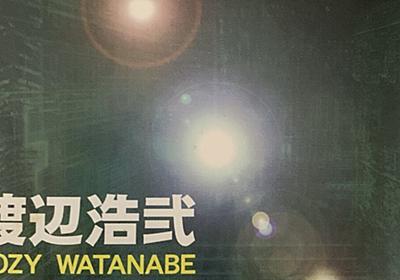 幻冬舎社長の見城徹が、日本国紀のパクリを批判した作者の実売部数を公表し作家などから顰蹙を買う - Togetter