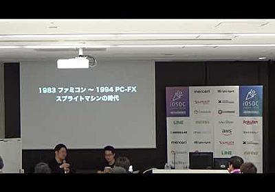 iOSDC Japan 2018 9/2 アンカンファレンス 14:30 / ゲーム機のアーキテクチャを語る / @hak & @tomzoh - YouTube