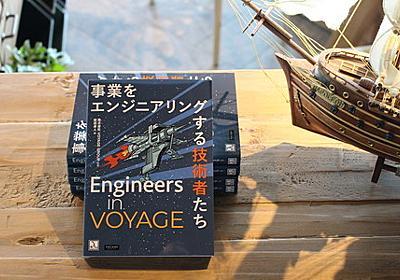 『Engineers in VOYAGE ― 事業をエンジニアリングする技術者たち』ができるまで #voyagebook - t-wadaのブログ
