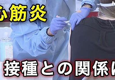"CDC 心筋炎「接種と関連の可能性」""恩恵はリスク上回る""声明 | 新型コロナ ワクチン(世界) | NHKニュース"