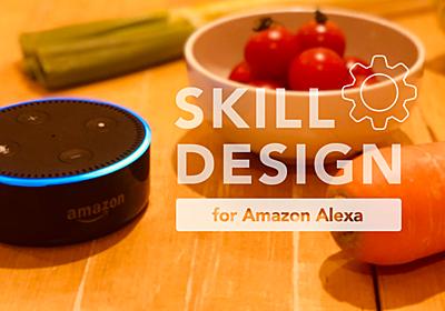 対話のデザインプロセス〜Amazon Echoのスキル開発〜 - クックパッド開発者ブログ