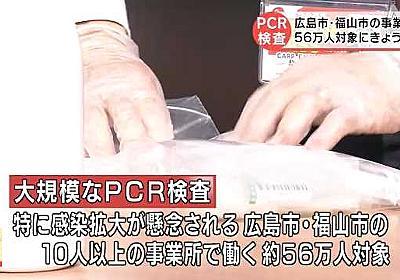 広島県 事業所で働く約56万人対象に大規模PCR検査開始 | 新型コロナウイルス | NHKニュース