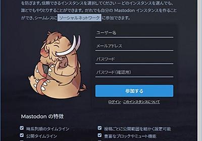 GCEの無料枠を使って個人用Mastodonを立てる - 透明度50%