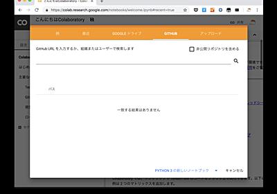 Google Colaboratoryを便利に使うためのTIPSまとめ - karaage. [からあげ]