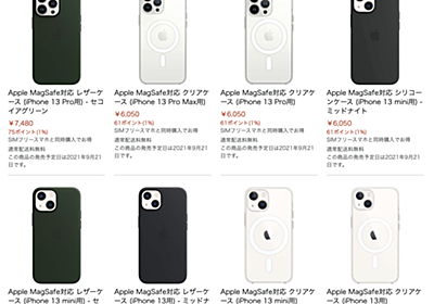 Amaozon、iPhone13用純正ケースの取り扱い開始 - こぼねみ