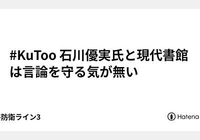 #KuToo 石川優実氏と現代書館は言論を守る気が無い - 最終防衛ライン3