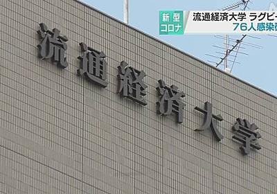 流通経済大学ラグビー部で部員など76人が感染確認   ラグビー   NHKニュース