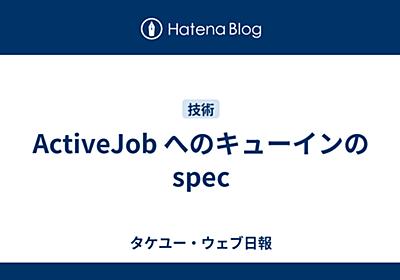 ActiveJob へのキューインの spec - タケユー・ウェブ日報
