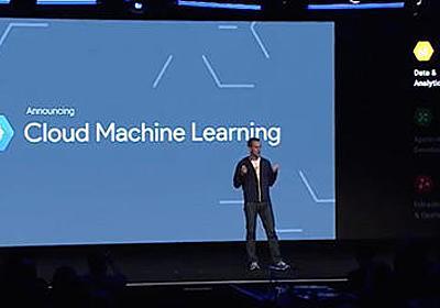 [速報]Google、クラウドで高速にディープラーニングを行う「Cloud Machine Learning」発表、TensorFlowベース。GCP Next 2016 - Publickey