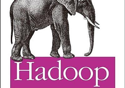 これから Hadoop を学ぶ人向け読書ガイド - 科学と非科学の迷宮