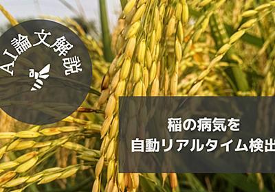 AIで稲の病気を検出 害虫の被害を防止する自動化テクノロジー【AI×農業】(論文解説) | アイブン