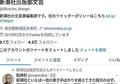 【内紛】新潮社出版部文芸の公式ツイッターが、杉田水脈氏の記事が寄稿された「新潮45」を批判RT | まとめまとめ