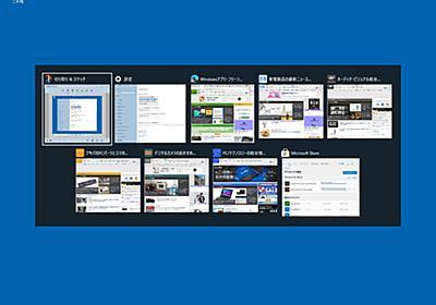 「Windows 10 October 2020 Update」って旧版となにが違うの? - やじうまの杜 - 窓の杜