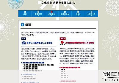 「公益性で不適当なら」助成取り消し 芸文振が要綱改正:朝日新聞デジタル