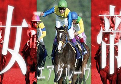 「ウマ娘」の女王様キャラでも話題!?競馬の歴史を変えた〝女帝〟エアグルーヴを東スポで振り返る|東スポnote