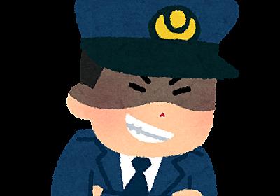 悪い警察官のイラスト | かわいいフリー素材集 いらすとや