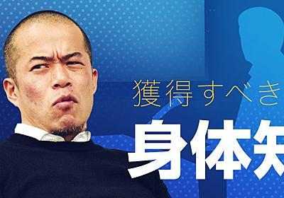 田端信太郎にプレゼン術を聞いたら「ジョブズのプレゼンなんか目指すな!」と一喝された|新R25 - 20代ビジネスパーソンのバイブル