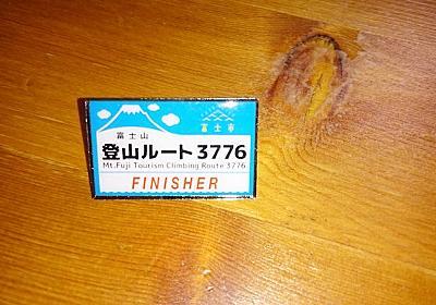 【ルート3776】海抜0mから富士山に登ってみたら地獄だった | SPOT