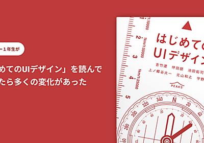 はじめてのUIデザインを読んで実践したら多くの変化があった|Funakoshi Kiyomi|note