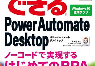 Microsoftが無料で「できるPower Automate Desktop『特別版』」を公開中/68ページにわたり「Power Automate Desktop」の使い方をやさしく解説した電子書籍【Book Watch/ニュース】