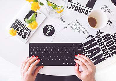 自分のためにブログを書く - 忘れるために書くブログ
