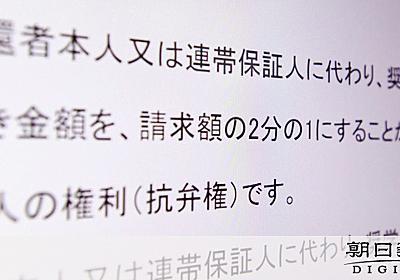 奨学金「支払い義務は半額」 返還中の保証人には伝えず [奨学金破産]:朝日新聞デジタル