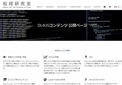 東大松尾研、高度ディープラニング技術者養成講座「DL4US」の演習コンテンツ無償公開 - ITmedia NEWS