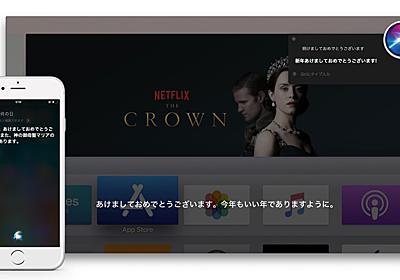 Macの「明けましておめでとうございます」スクリーンセーバやiPhone、Apple TV、Apple Watchで新年の挨拶を表示する方法。 | AAPL Ch.