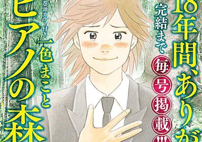 「ピアノの森」最終章スタート、モーニングで4次元がテーマの新連載も - コミックナタリー