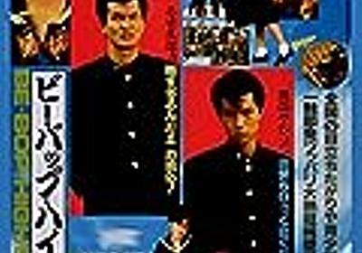 昭和映画を観て、あの頃の野蛮な感覚を思い出した - シロクマの屑籠