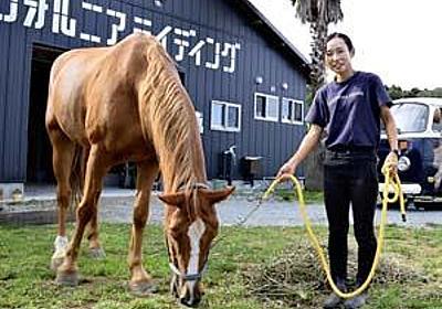 馬をもっと身近に...インストラクター転身 南相馬移住の女性奮闘