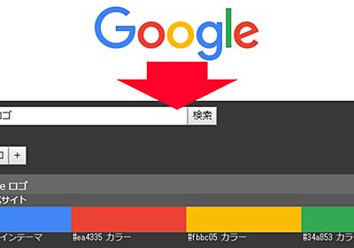 無料で企業ロゴや大学・アニメキャラクターを検索して簡単にカラーコードを取得できる「意匠情報館カラーDB」を使ってみた - GIGAZINE