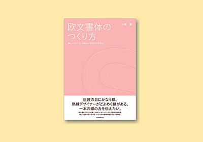 書籍『欧文書体のつくり方 美しいカーブと心地よい字並びのために』 | Book&Design