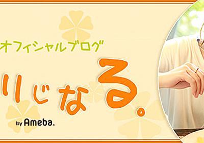 ご報告 | 清水香里 オフィシャルブログ 「かおりじなる。」 Powered by Ameba