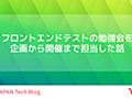 フロントエンドテストの勉強会を企画から開催まで担当した話 - Yahoo! JAPAN Tech Blog
