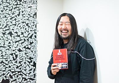 全国の若者へ。クリエイターを目指し、地方から東京へ来る意味――ONE MEDIA代表 明石ガクトさん - SUUMOタウン