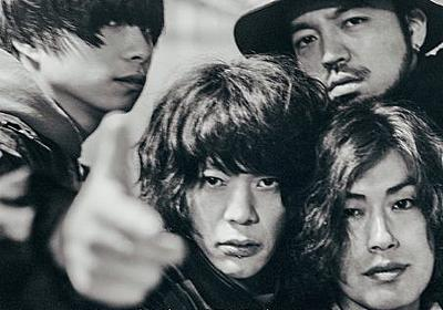 クリープハイプ、田村淳MCの恋愛ドキュメント『REA(L)OVE』に「一生のお願い」書き下ろし - Real Sound リアルサウンド