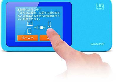 UQ、キャリアアグリゲーションや4×4 MIMO対応のモバイルルーターなど3機種  - PC Watch