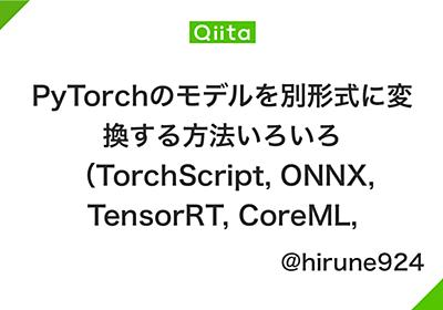 PyTorchのモデルを別形式に変換する方法いろいろ(TorchScript, ONNX, TensorRT, CoreML, OpenVINO, Tensorflow, TFLite) - Qiita