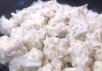 【フライパンで手作りシュウマイ】蒸し器不要!鶏ひき肉と豆腐であっさり&ヘルシー【簡単レシピ】 - ❁︎節約ごはん&日常~ときどき三兄弟~❁