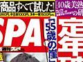 広告主である高須克弥の名前を原稿に書くなとのことでしたので、『週刊SPA!』巻頭コラムを降りることとしました。|菅野完|note