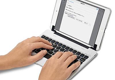 """JTT、iPad miniを""""ほぼノートPC化""""できるカバー一体型キーボード - ITmedia PC USER"""