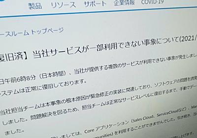 セールスフォース頼みにもろさ、金融機関で相次ぐ障害: 日本経済新聞