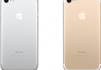 iPhone7が在庫なしで販売終了は本当か!ドコモ・au・ソフトバンク・ワイモバイル在庫状況を徹底調査 - Happy iPhone