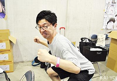 【コミケ96】岸田メル、漏らしてわかった優しい世界「死んでもネットミームに」 - KAI-YOU.net