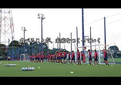 食べることが、未来をつくっていく FC東京 U-18篇 30秒 CM